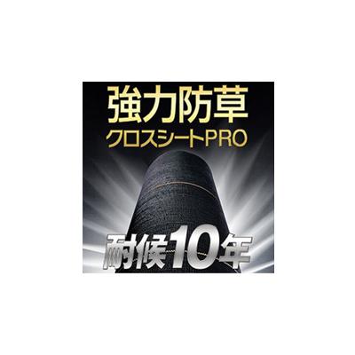 耐候年数約10年以上 日本マタイ 強力 防草クロスシート 正規品 PRO 2×50m 太陽光発電 HC10652 1本入 開店祝い メガソーラー