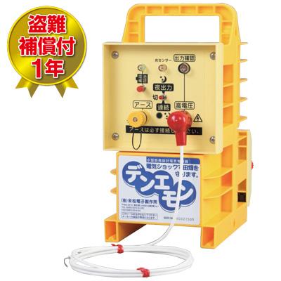 末松電子 電気柵 家庭菜園用 イノシシ用 デンエモン 100mセット【代引不可】