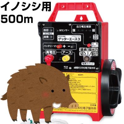 末松電子 電気柵 ゲッターエース3 イノシシ用 FRP 500mセット ゲート(一箇所)付【代引不可】