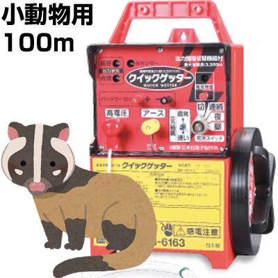 【代引不可】 末松電子 電気柵 クイックゲッター 小動物用 100mセット (電気ネット式) ACアダプター付 (ゲート別途)【代引不可】