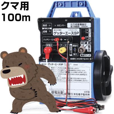 末松電子 電気柵 ゲッターエースSP クマ用 FRP 100mセット ゲート(一箇所)、ACアダプター付【代引不可】