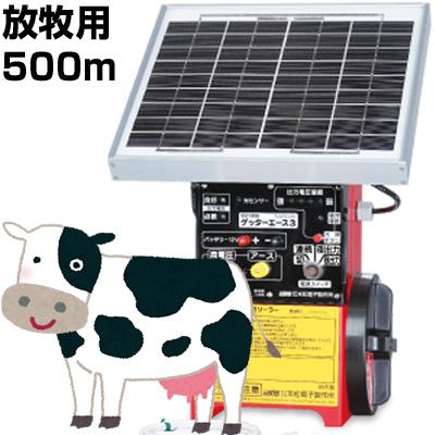 末松電子 電気柵 ゲッターエース3ソーラー 放牧用 FRP 500mセット (ゲート別途)【代引不可】