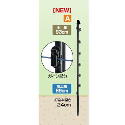 タイガー ガイシ付支柱 アニマルポール FRP TAK-PFI001 【16mm径×長さ93cm】 50本入 電柵資材