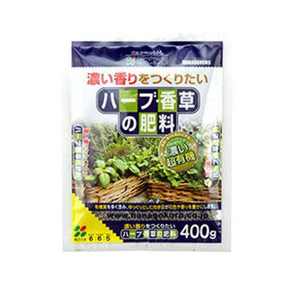 花ごころ ハーブ・香草の肥料 400g 50セット