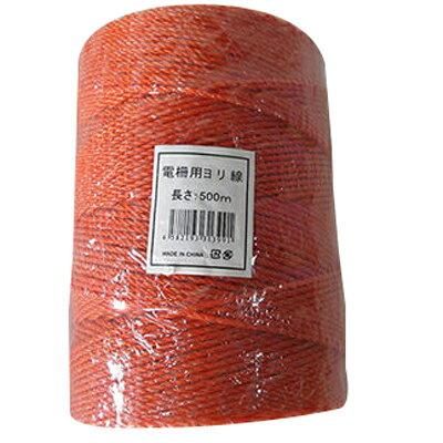 シンセイ 電気柵・電柵 資材 電柵ロープ ステンレス線 3本 オレンジ 500m×10巻入 獣害対策 ヨリ線 柵線 ポリワイヤー コード