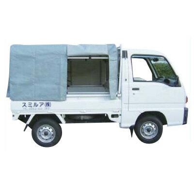 アルミス アルミ 軽トラテント KST-1.9 1440×1900×1200mm 農業資材 出荷 移動販売 軽トラック 幌