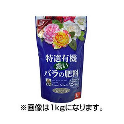 花ごころ 特選有機濃いバラの肥料 2.5kg 8セット