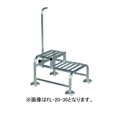 【個人宅配送OK】ハラックス フミラック アルミ製 段付踏台 FL-15-25