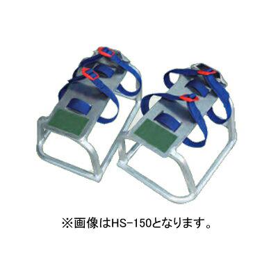 【個人宅配送OK】ハラックス ハイシュー アルミゲタ HS-120