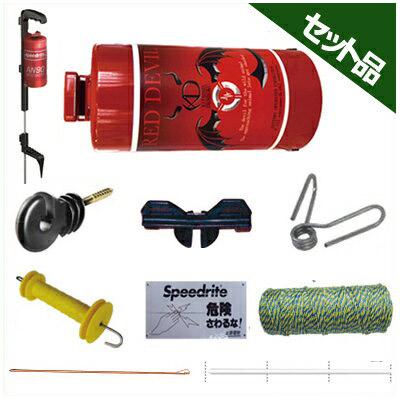 未来のアグリ(北原電牧) 小動物用 電気柵 100m×4段張りセット RED DEVIL(レッドデビル) 電源別売 設置スタンド付