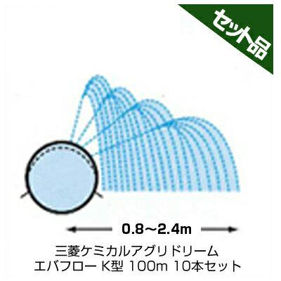 三菱ケミカルアグリドリーム エバフロー K型 100m 10本セット 潅水チューブ 灌水チューブ