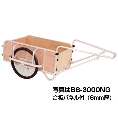 【個人宅配送OK】ハラックスアルミ運搬車 BS-3000NG