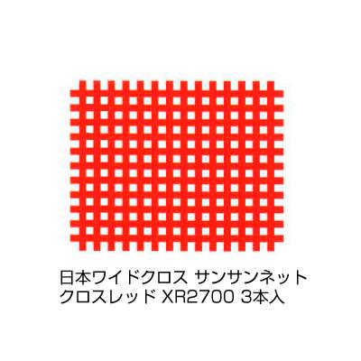 日本ワイドクロス サンサンネット クロスレッド XR2700 3本入 1.5x100m 目合0.8mm 透光率70%