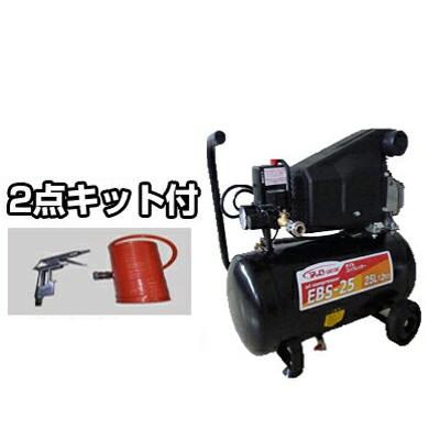 【2点キット付き】オイル式コンプレッサーEBS-25【100V・50Hz/60Hz兼用】