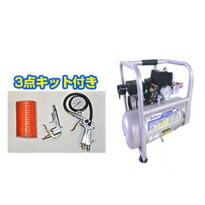 【3点キット付き】静電電動コンプレッサーEWS-10【100V・50Hz/60Hz兼用】