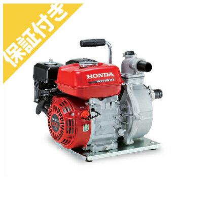 【プレミア保証プラス付き】 ホンダ エンジン式高圧ポンプ WH15XT