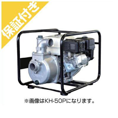 【プレミア保証プラス付き】 工進 4サイクルエンジンポンプ KH-40P(ハイデルスポンプ)