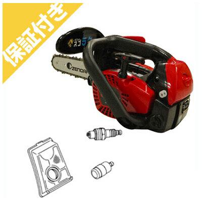 【プレミア保証プラス付き】 【快適メンテナンスセット】 【ゼノア】 G2100T-25P8 【交換用エアフィルター・燃料フィルター・プラグ付き】
