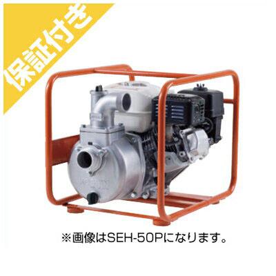 【プレミア保証プラス付き】 工進 エンジン式ポンプ SEH-50V