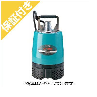 【プレミア保証付き】 日立工機水中ポンプ AP400 60HZ