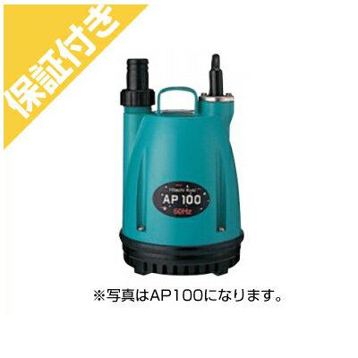 【プレミア保証付き】 日立工機水中ポンプ AP150 50HZ