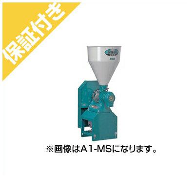 【プレミア保証付き】 国光社 製粉機 粉砕機 ひかり号 A2-MS(S7) 単相100V/750W 國光社 KOKKO