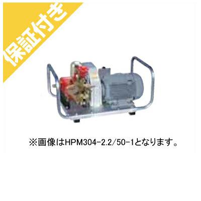 【プレミア保証付き】 【受注生産:納期1ヶ月程度】共立モーターセット動噴 HPM404-2.2/50-1