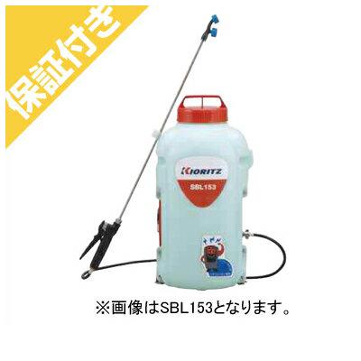 【プレミア保証付き】 共立リチウムバッテリー噴霧器 SBL104 【10Lタンク】