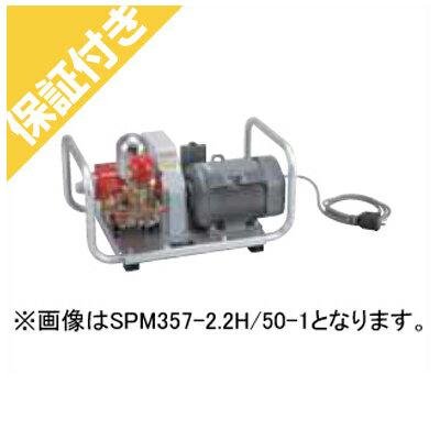 【プレミア保証付き】 【受注生産:納期1ヶ月程度】共立モーターセット動噴 SPM457-3.7/60-1