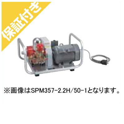 【プレミア保証付き】 【受注生産:納期1ヶ月程度】共立 モーターセット動噴 SPM817-5.5/60-1