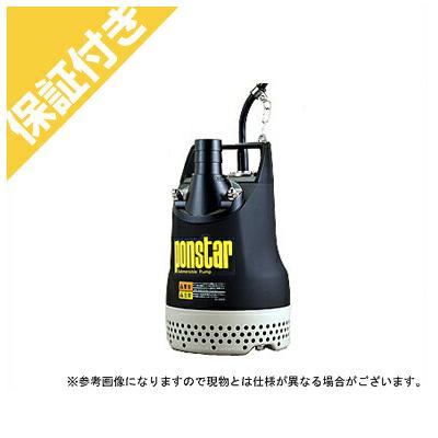 【プレミア保証付き】 工進 汚水用 水中ポンプ ポンスター PX-540【50Hz】