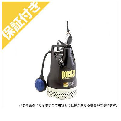 【プレミア保証付き】 工進 汚水用水中ポンプ ポンスター PX-550A【50Hz】