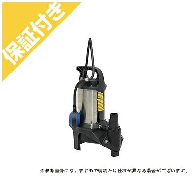 【プレミア保証付き】 工進 汚物用水中ポンプ ポンスター PZ-540A【50Hz】