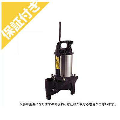 【プレミア保証付き】 工進 汚物用水中ポンプ ポンスター PZ-550【50Hz】