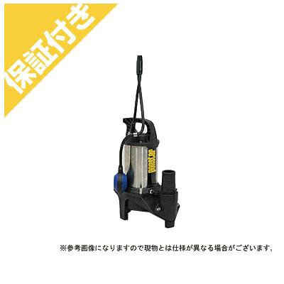 【プレミア保証付き】 工進 汚物用水中ポンプ ポンスター PZ-550A【50Hz】