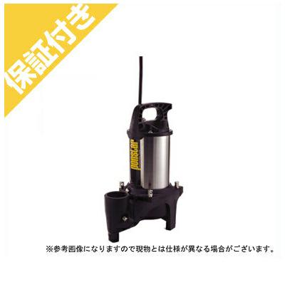 【プレミア保証付き】 工進 汚物用 水中ポンプ ポンスター PZ-650【60Hz】