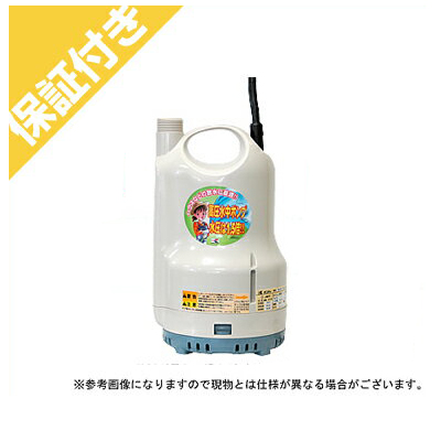 【プレミア保証付き】 工進 清水用水中ポンプ 【高圧用】ポンディ SM-525H【50Hz】