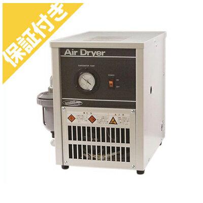 【プレミア保証付き】 パオック アグリカルチャー 冷凍式エアドライヤ AG-470CAD