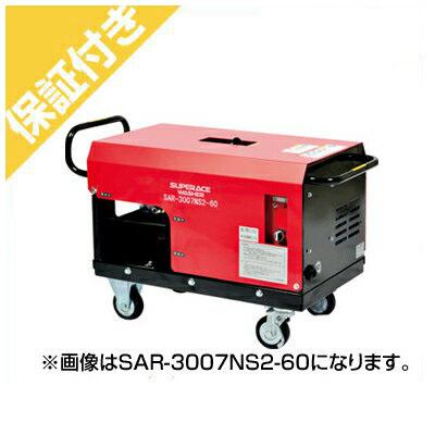 【プレミア保証付き】 スーパー工業 高圧洗浄機 SAR-1520NS2-60 モーター式高圧洗浄機 【代引不可】