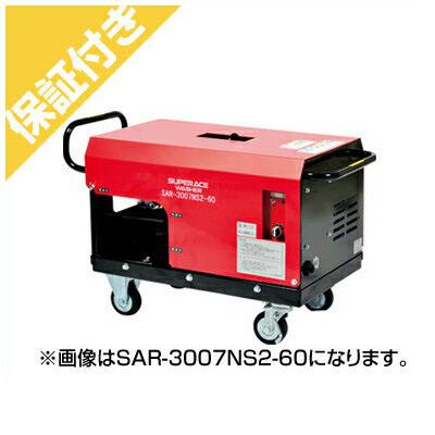 【プレミア保証付き】 スーパー工業 高圧洗浄機 SAR-3010NS2-50 モーター式高圧洗浄機 【代引不可】