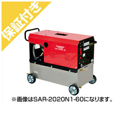 【プレミア保証付き】 スーパー工業 高圧洗浄機 SAR-3014N1-50 モーター式高圧洗浄機 【代引不可】
