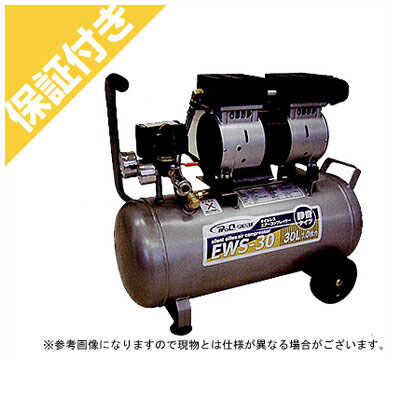 【プレミア保証付き】 静音 オイルレス 電動エアーコンプレッサー EWS-30【30Lタンク】【100V・50Hz/60Hz兼用】
