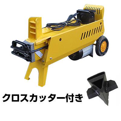 【プレミア保証付き】 7トン 電動式油圧薪割機(薪割り機) クロスカッター付 WS7T 【メーカー直送】【油圧オイル充填済み】