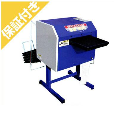 【プレミア保証付き】 サイトー 苗箱洗浄機 SW-200