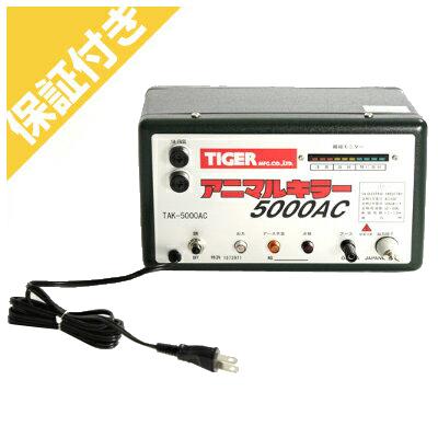 2020年5月11日より順次発送予定 【プレミア保証付き】 タイガー 電気柵 本体 ボーダーショック 5000AC (アニマルキラー)(屋内型)(AC100Vタイプ)(漏電遮断器付)(連続運転のみ)