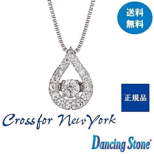 Crossfor NewYork クロスフォーニューヨーク Twinkle Tear ダンシングストーン シルバー ネックレス ペンダント NYP-529 n80710