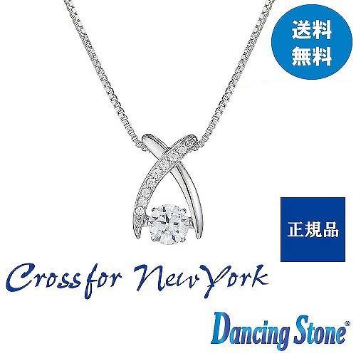 Crossfor NewYork クロスフォーニューヨーク Jupiter ダンシングストーン シルバー ネックレス ペンダント NYP-550  n80710