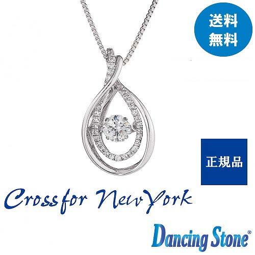 Crossfor NewYork クロスフォーニューヨーク D-Drops ダンシングストーン シルバー ネックレス ペンダント NYP-559 n80710