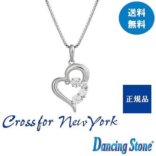 Crossfor NewYork クロスフォーニューヨーク D-3stone Heart ダンシングストーン シルバー ネックレス D-3stone Heart NYP-585  n80710
