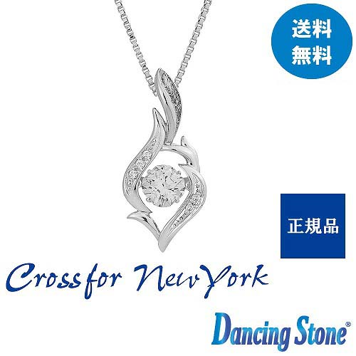 Crossfor NewYork クロスフォーニューヨーク Passion ダンシングストーン シルバー ネックレス ペンダント NYP-617 n80710